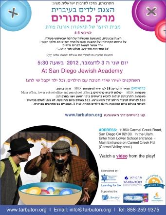 marak-caftorim - Hebrew