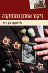 Adults: May 13 at 7:30 p.m. Israeli Book Club Bikor Acharon BeMoskva by Ben David Mishka - ביקור אחרון במוסקבה - מישקה בן-דוד