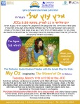 Families: March 11th at 5:30 p.m. Eretz Utz Sheli Children's Israeli Play (in Hebrew) @JCC