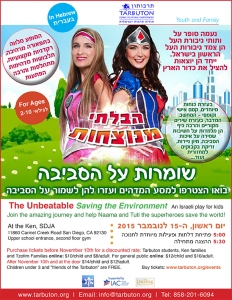 Hanukkah_play_2015