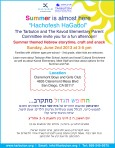 """HaChofesh HaGadol"" Party K-2nd and Siblings