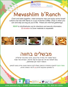flyer_mevashlim_branch_2014