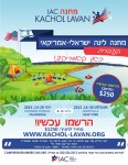 Camping_June_2015_Hebrew_Prices_V2