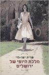 Malkat Hayofi Shel Yerushalim by Sarit Yishai