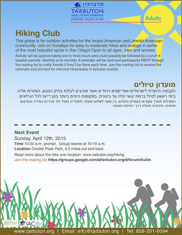 ADULT HIKING GROUP: Double Peak Park, April 12