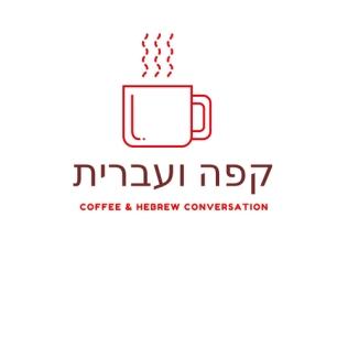 cafe v'ivrit(2)